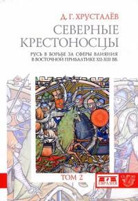 Северные крестоносцы. Русь в борьбе за сферы влияния в Восточной Прибалтике XII–XIII вв. Том 2