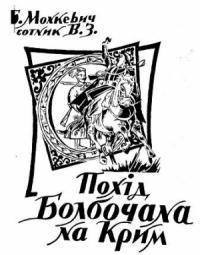 Похід Болбочана на Крим