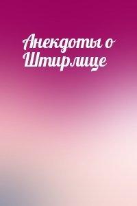 Анекдоты о Штирлице