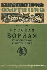 Русская борзая (ее воспитание и охота с ней)