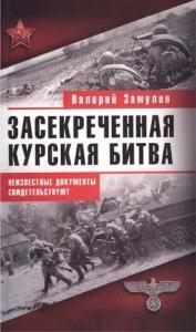 Валерий Замулин - Засекреченная Курская битва. Неизвестные документы свидетельствуют