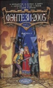 Фэнтези 2005. выпуск 2