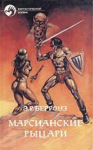 Марсианские рыцари
