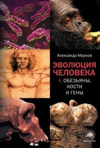 Эволюция человека. Книга 1