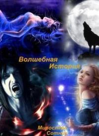 Волшебная история или Вернись в мою вечность