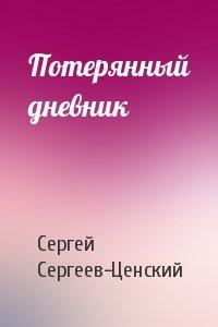 Сергей Сергеев-Ценский - Потерянный дневник