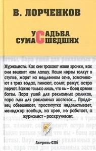 Владимир Лорченков - Усадьба сумасшедших (сборник)