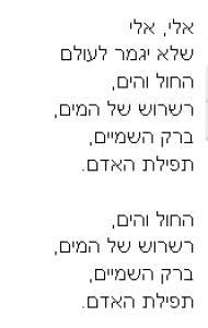Избранные стихотворения Ханы Сенеш