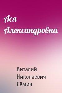 Ася Александровна