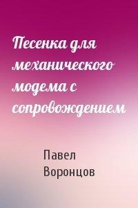 Павел Воронцов - Песенка для механического модема с сопровождением