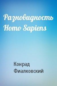 Разновидность Homo Sapiens