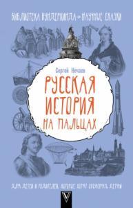 Русская история на пальцах