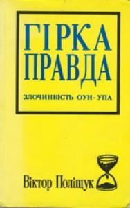 Горькая правда. Преступность ОУН-УПА (исповедь украинца)