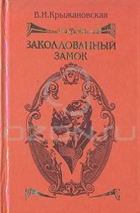 Вера Крыжановская - Заколдованный замок