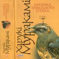 Хроніка заводного птаха