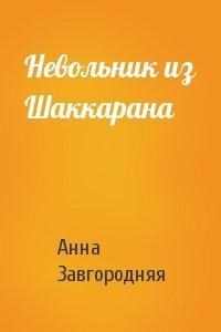 Анна Завгородняя - Невольник из Шаккарана