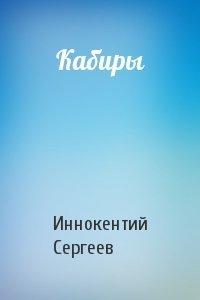 Иннокентий Сергеев - Кабиры