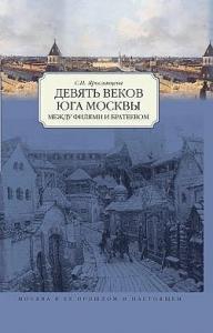 С. Ярославцева - Девять веков юга Москвы. Между Филями и Братеевом