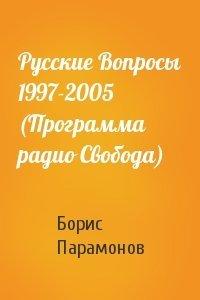 Борис Парамонов - Русские Вопросы 1997-2005 (Программа радио Свобода)