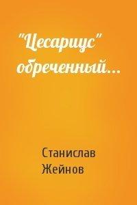"""""""Цесариус"""" обреченный..."""