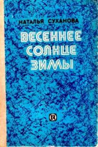 Наталья Суханова - Весеннее солнце зимы. Сборник