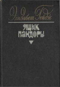 Ящик Пандоры. Книги 3 - 4