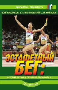 Октай Мирзоев, Валентин Маслаков - Эстафетный бег. История, техника, обучение, тренировка