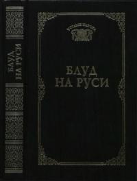 Блуд на Руси (Устами народа) - 1997