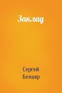 Сергей Белаяр - Заклад