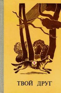 Твой друг (Сборник по собаководству, 1979 г. Выпуск 2)