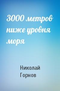 Николай Горнов - 3000 метров ниже уровня моря