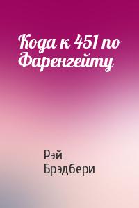 Кода к 451 по Фаренгейту