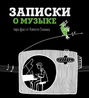 Записки о музыке. Пара фраз от Алексея Сканави