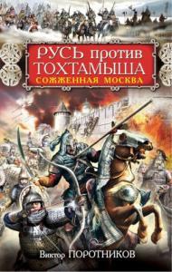 Русь против Тохтамыша. Сожженная Москва