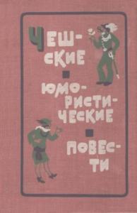 Чешские юмористические повести. Первая половина XX века