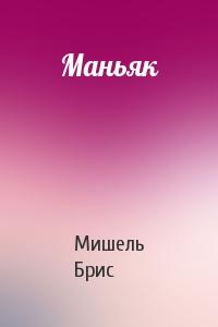 Мишель Брис - Маньяк