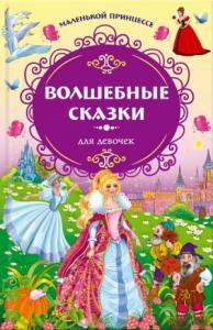 Маленькой принцессе. Волшебные сказки для девочек