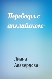 Лиана Алавердова - Переводы с английского