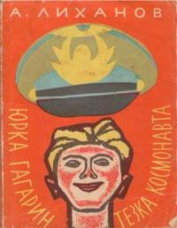 Юрка Гагарин, тезка космонавта