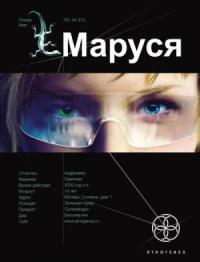 Полина Волошина, Евгений Кульков - Маруся. Книга 1. Талисман бессмертия