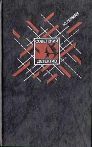 Советский детектив. Том 7. Один год