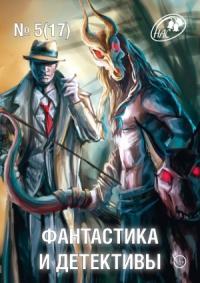 Фантастика и Детективы, 2014 № 05 (17)