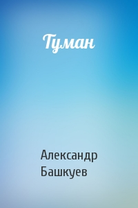 Александр Башкуев - Туман