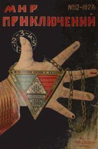 Мир приключений, 1927 № 12