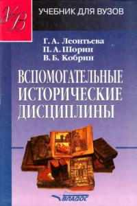 Вспомогательные исторические дисциплины: учебник для вузов