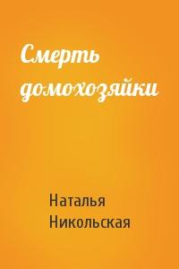 Наталья Никольская - Смерть домохозяйки