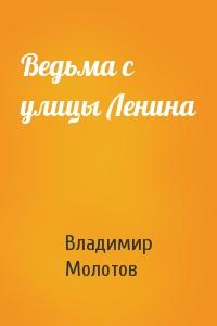 Ведьма с улицы Ленина