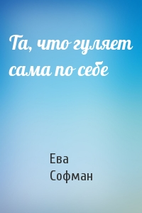 Ева Софман - Та, что гуляет сама по себе