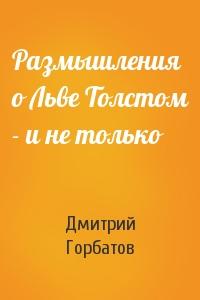 Размышления о Льве Толстом - и не только
