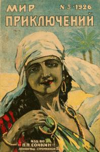 Мир приключений, 1926 № 03